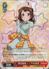 Kasumi Toyama, Sharp Rush! BD/W54-T77 TD