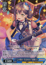 Tae Hanazono, I Will Never Forget This Kindness BD/W54-T90 TD