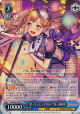 Arisa Ichigaya, I Will Definitely Make it Work BD/W54-T94 TD