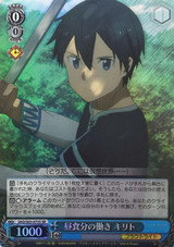 Kirito, Working for Lunch SAO/S65-073S SR