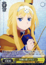 Alice, Lifeline Chain SAO/S65-006 R