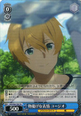 Eugeo, Unbelieving Expression SAO/S65-T09 TD