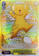 Guardian of the Clow Cards Kero-chan CCS/W66-002SP SP
