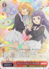 What I Can Do Sakura & Tomoyo CCS/W66-T05R RRR