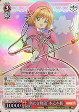 New Story Kinomoto Sakura CCS/W66-T08S SR