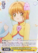 Chinese Costume Sakura Kinomoto CCS/W66-001 RR