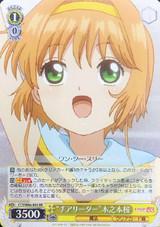 Cheerleader Sakura Kinomoto CCS/W66-003 RR