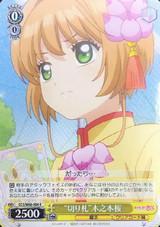 Trump Card Sakura Kinomoto CCS/W66-004 R