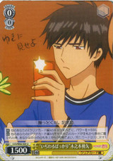 Just a Meanie Touya Kinomoto CCS/W66-009 U