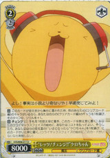 Let's! Change!! Kero-chan CCS/W66-011 U