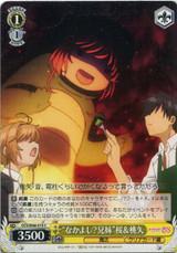 Good Friends? Brother and Sister Sakura & Touya CCS/W66-015 C