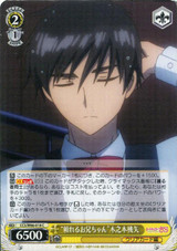 Reliable Brother Touya Kinomoto CCS/W66-018 C