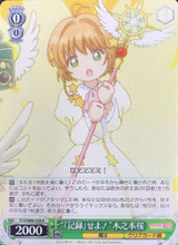 Record! Sakura Kinomoto CCS/W66-028 R