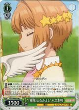 Good Friends with 'Flight' Sakura Kinomoto CCS/W66-034 U