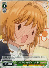 Ridiculous Screaming Sakura Kinomoto CCS/W66-035 U