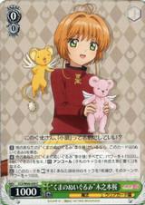 Stuffed Bear Sakura Kinomoto CCS/W66-039 C