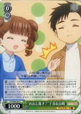Comedy Duo Dialogue? Chiharu & Yamazaki CCS/W66-041 C