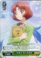 Book Lover Rika Sasaki CCS/W66-043 C