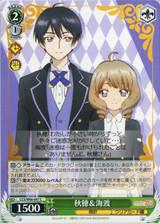 Akiho & Kaito CCS/W66-047 C
