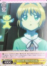 Inside the Labyrinth Sakura & Kero-chan CCS/W66-101 PR