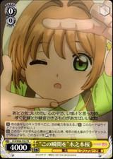 In This Moment Sakura Kinomoto CCS/W66-P02 PR