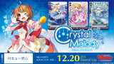V Extra Booster 11 Crystal Melody Booster BOX