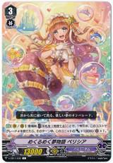 Bubble Dream, Pericia V-EB11/032 C