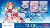 【X4 Set+LIRx1 Set】V Extra Booster 11 Crystal Melody VR RRR RR R C Complete Set + LIRx1