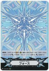 Imaginary Gift Force V-GM/0220 IGR