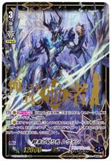 Last Card, Revonn V-EB12/SSR03 SSR
