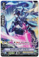 Morion Spear Dragon V-EB12/SP01 SP