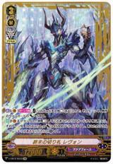 Last Card, Revonn V-EB12/SV03 SVR