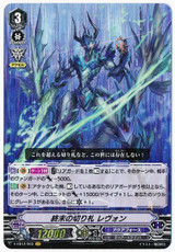Last Card, Revonn V-EB12/003 VR