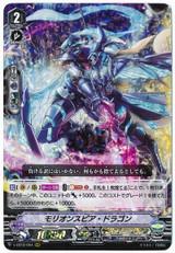 Morion Spear Dragon V-EB12/004 RRR