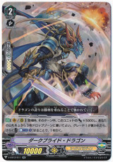 Darkpride Dragon V-EB12/011 RR