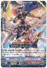 Tactical Dagger Dragoon V-EB12/025 R