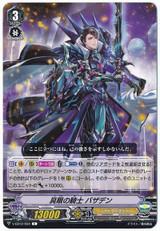 Knight of Insight, Bathaden V-EB12/034 C