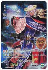 Gleaming Lord, Uranus V-EB13/SSR03 SSR