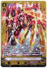 Chronotiger Rebellion V-EB13/SV03 SVR