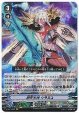 Origin Deity of Heavenly Light, Uranus V-EB13/002 VR