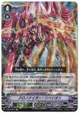 Chronotiger Rebellion V-EB13/003 VR