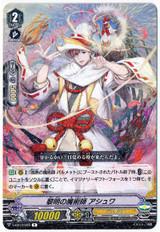 Daybreak Sorcerer, Ashwa V-EB13/026 R