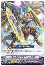 Novel-around Dragon V-EB13/028 R