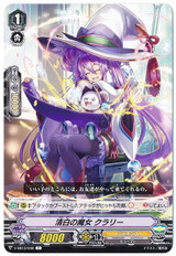 Witch of Innocence, Clary V-EB13/048 C