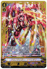 【X4 Set】V Extra Booster 13 The Astral Force Gear Chronicle SVR RRR RR R C Complete Set