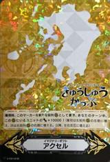 Imaginary Gift Accel V-GM/0238