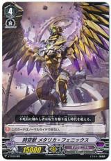 Interdimensional Beast, Metallica Phoenix V-TD10/001 TD