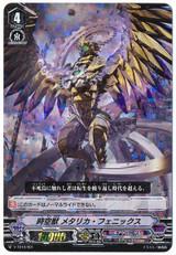 Interdimensional Beast, Metallica Phoenix V-TD10/001 RRR