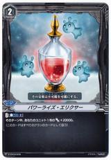 Power Rise Elixir V-TD10/016 TD