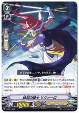 Absolute Blade Knight, Livarot V-TD11/003 TD